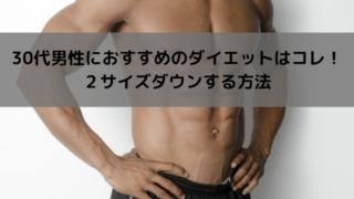 30代男性におすすめのダイエットはコレ!2サイズダウンする方法