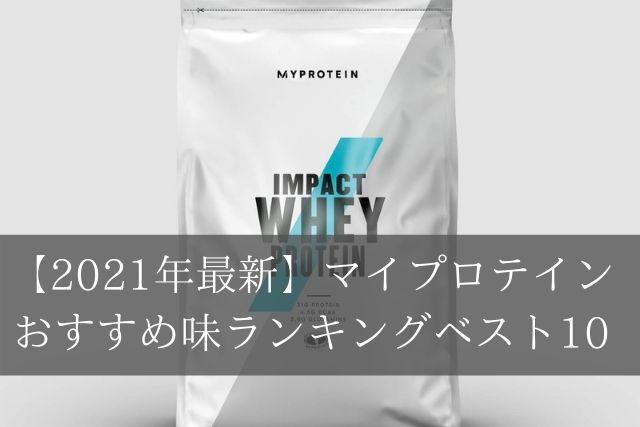 【2021年最新】マイプロテインのおすすめ味ランキングベスト10