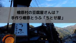 檜原村の豆腐屋さんは?手作り檜原とうふ「ちとせ屋」