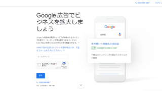 グーグル広告申し込み