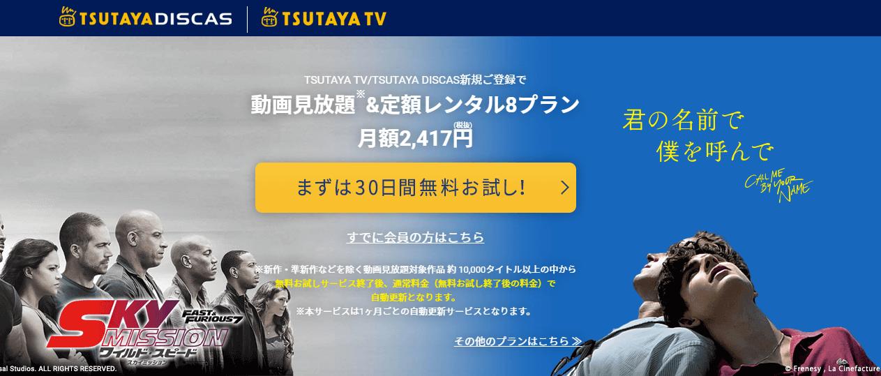 TSUTAYA TV/TSUTAYA DISCAS