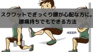 スクワットでぎっくり腰が心配な方に。腰痛持ちでもできる方法