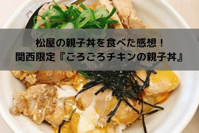 松屋の親子丼を食べた感想!関西限定『ごろごろチキンの親子丼』