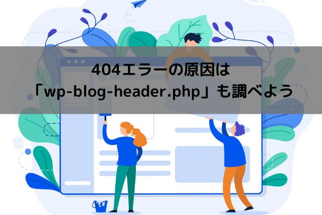 404エラーの原因は「wp-blog-header.php」も調べよう