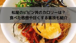 松屋のビビン丼のカロリーは?食べた感想やキムチの辛さを甘くする裏技も紹介