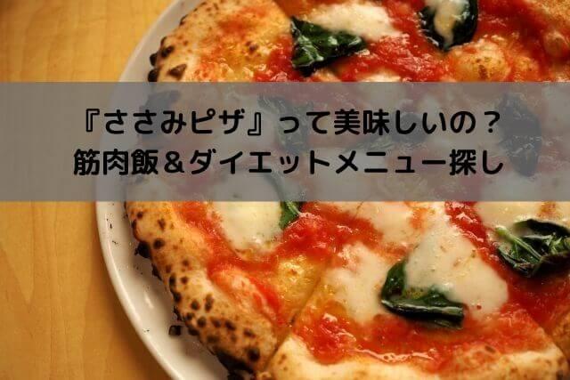 『ささみピザ』って美味しいの?筋肉飯&ダイエットメニュー探し