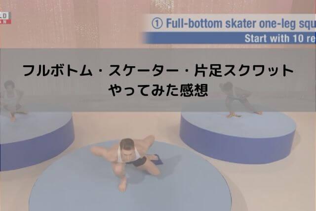 フルボトム・スケーター・片足スクワットをやってみた感想