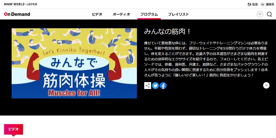 NHKワールドオンデマンド