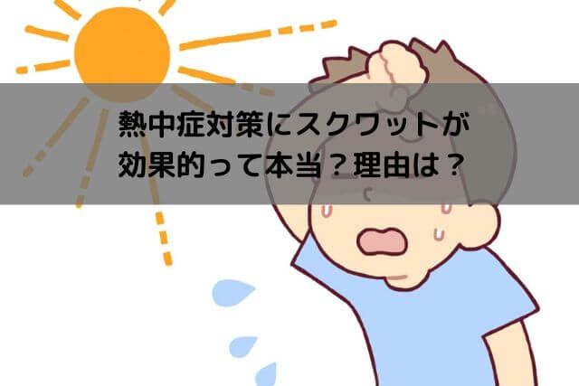 熱中症対策にスクワットが効果的って本当?理由は?