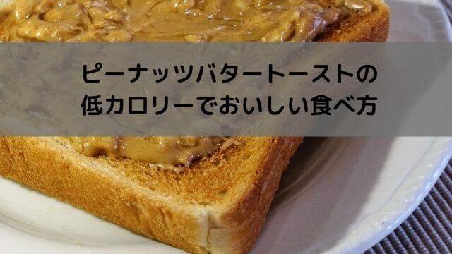 ピーナッツバタートーストの低カロリーでおいしい食べ方