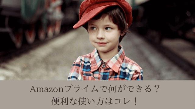 Amazonプライムで何ができる?便利な使い方はコレ!