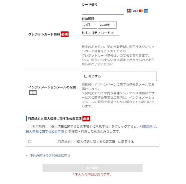 アカウント情報②