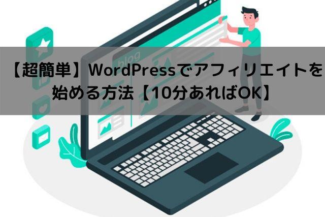【超簡単】WordPressでアフィリエイトを始める方法【10分あればOK】