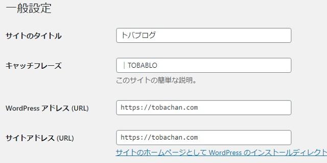URLのhttps設定