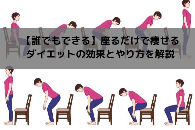 【誰でもできる】座るだけで痩せるダイエットの効果とやり方を解説
