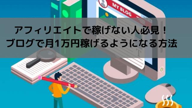 アフィリエイトで稼げない人必見!ブログで月1万円稼げるようになる方法