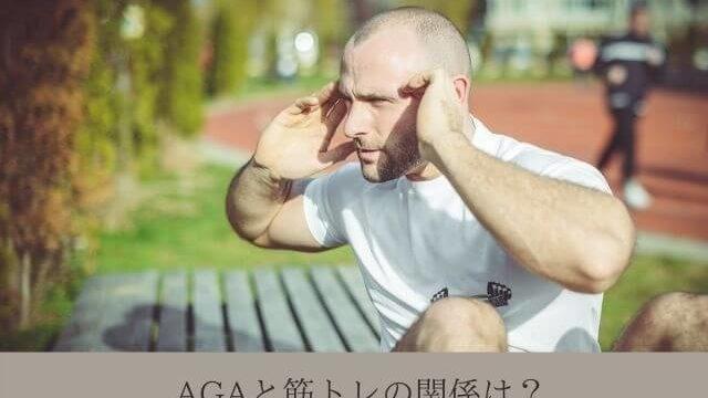 AGAと筋トレの関係は