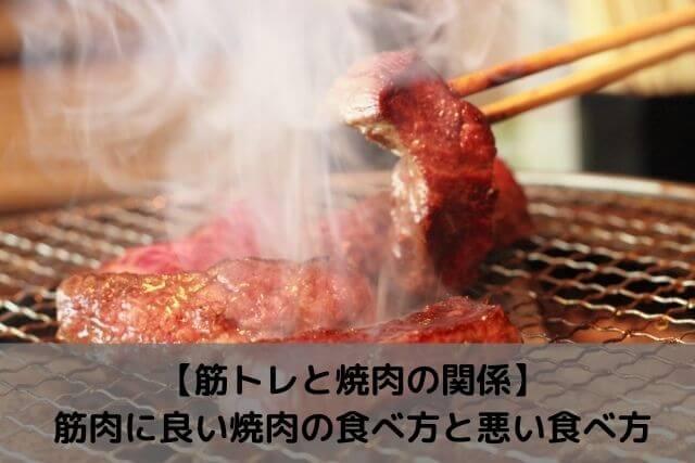 【筋肉に良い焼肉の食べ方と悪い食べ方