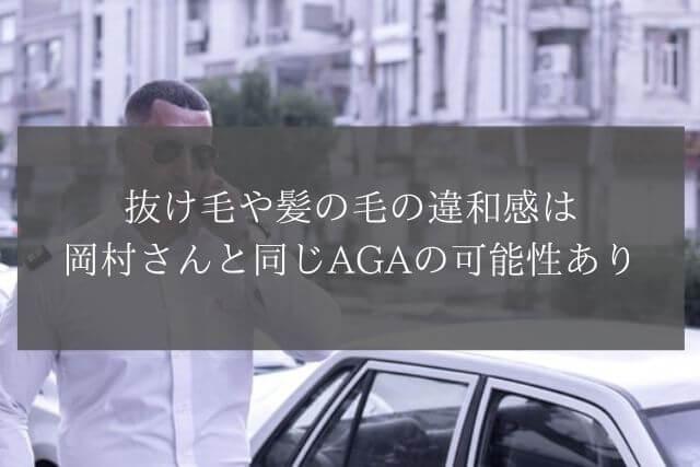 抜け毛や髪の毛の違和感は岡村さんと同じAGAの可能性あり