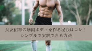 長友佑都の筋肉ボディを作る秘訣はコレ!シンプルで実践できる方法