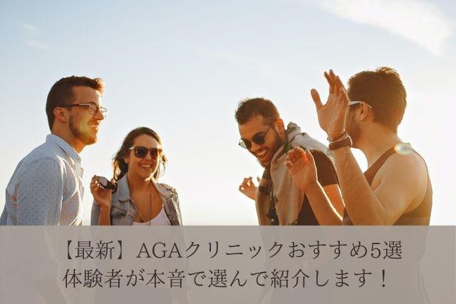 【最新】AGAクリニックおすすめ5選|体験者が本音で選んで紹介します!