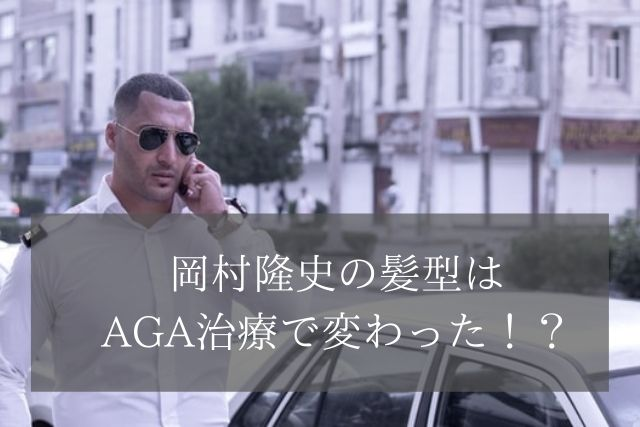 岡村隆史の髪型はAGA治療で変わった!?