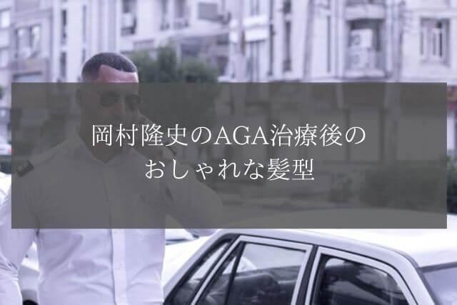岡村隆史のAGA治療後のおしゃれな髪型