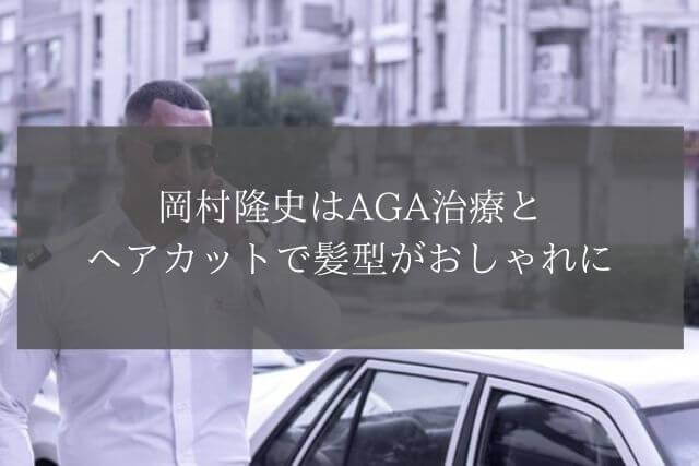 岡村隆史はAGA治療とヘアカットで髪型がおしゃれに