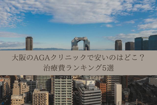 大阪のAGAクリニックで安いのはどこ?治療費ランキング5選