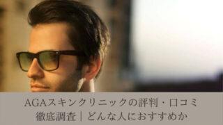 AGAスキンクリニックの評判・口コミ