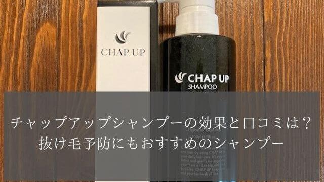 チャップアップシャンプーの効果と口コミは?抜け毛予防にもおすすめのシャンプー