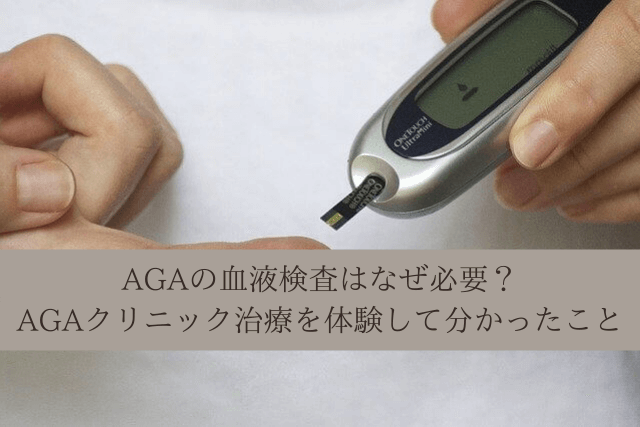 AGAの血液検査はなぜ必要?AGAクリニック治療を体験して分かったこと