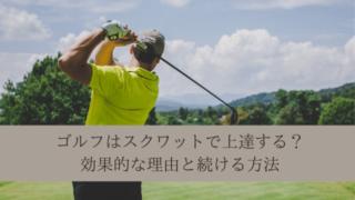 ゴルフはスクワットで上達する?効果的な理由と続ける方法