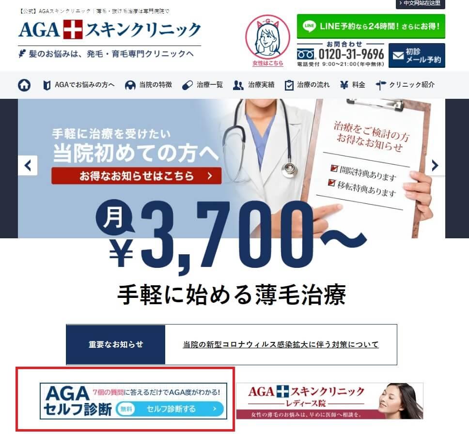 セルフAGA診断_AGAスキンクリニック