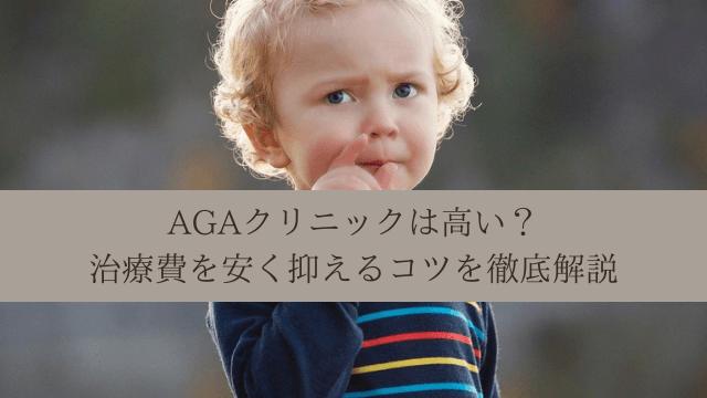 AGAクリニックは高い?治療費を安く抑えるコツを徹底解説