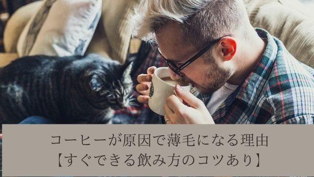コーヒーが原因で薄毛になる理由