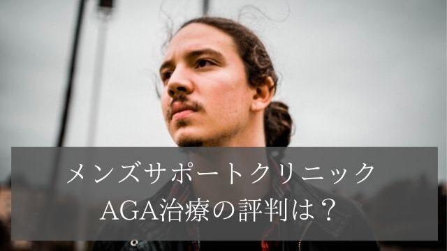 メンズサポートクリニックAGA評判