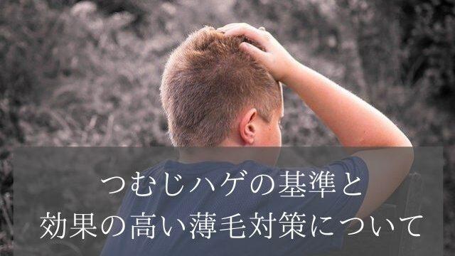 つむじハゲの基準と効果の高い薄毛対策について