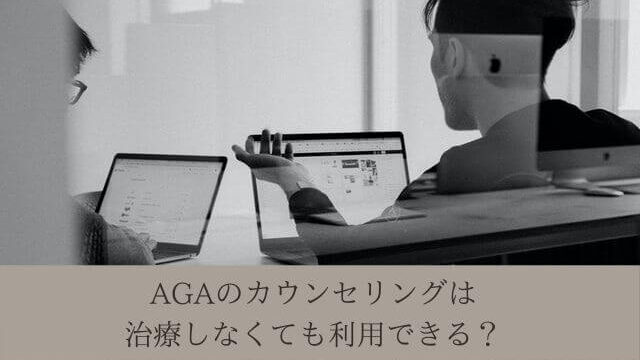 AGAのカウンセリングは治療しなくても利用できる?