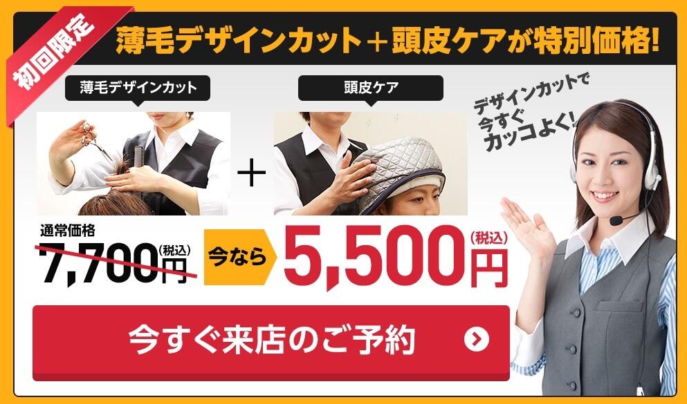 5500円キャンペーン