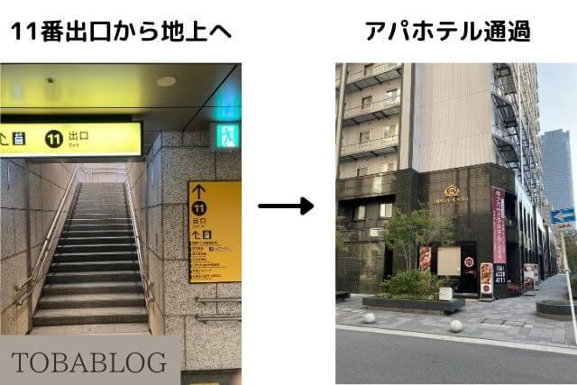 スヴェンソン大阪への行き方① (1)
