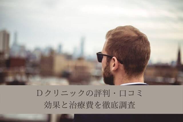 ブログ Aga 治療 効果