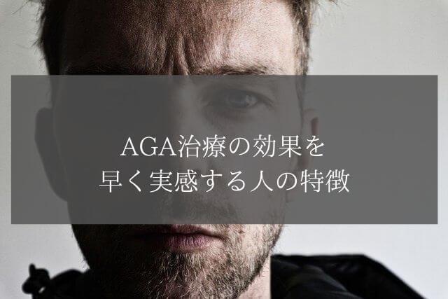 AGA治療の効果を早く実感する人の特徴