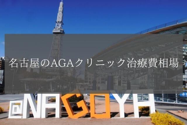 名古屋のAGAクリニック治療費相場