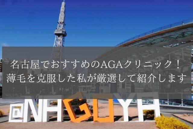 名古屋でおすすめのAGAクリニック!薄毛を克服した私が厳選して紹介します