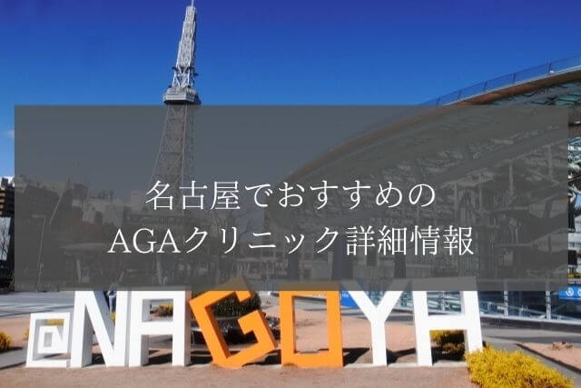 名古屋でおすすめのAGAクリニック詳細情報