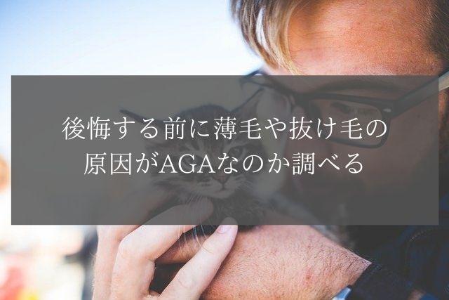 後悔する前に薄毛や抜け毛の原因がAGAなのか調べる