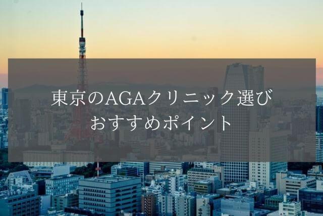 東京のAGAクリニック選びのおすすめポイント