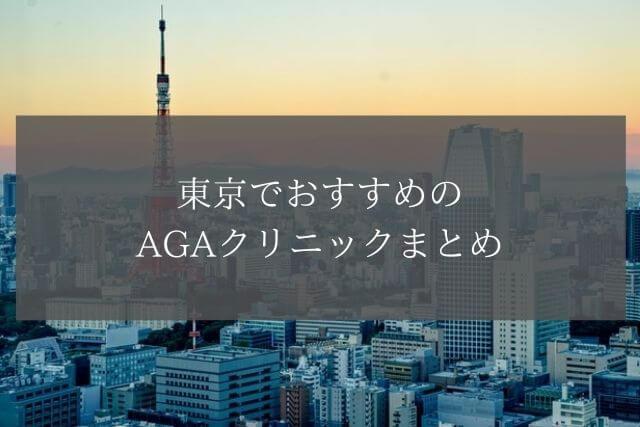 東京でおすすめのAGAクリニックまとめ