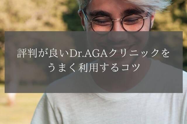まとめ:評判が良いDr.AGAクリニックをうまく利用するコツ
